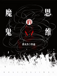 魔鬼的思维(银行抢劫案)-唐文杰-青山,海风