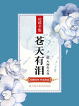 苍天有泪(琼瑶经典作品)-琼瑶-羽小白