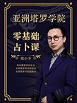 亚洲塔罗学院-郑小予-懒人718259007