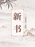 新书(《过秦论》出处)-贾谊-白云出岫