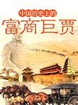 中国历史上的富商巨贾-佚名-张金山