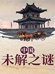 中国未解之谜-霍晨昕-峄海