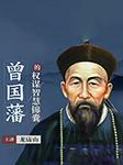 曾国藩的权谋智慧锦囊-吴学华-龙庙山精品故事