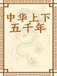 中华上下五千年-卡尔博学-播音张准