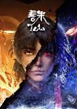 诛仙(同名影视原著)-萧鼎-北冥有声