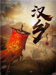 汉乡-孑与2-骤雨惊弦,奕尘,主播霸主