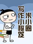 米小圈写作小秘笈-北猫-播音米小圈