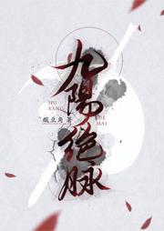 九阳绝脉-酸豆角-描魂画骨