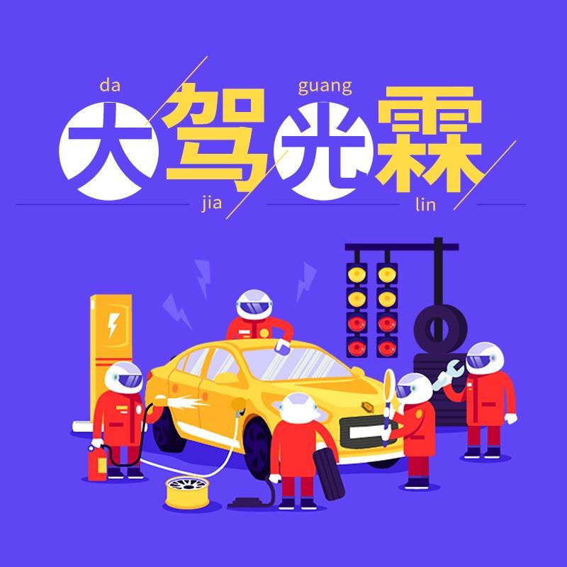 大驾光霖-佚名-懒人724198160