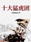 十大猛虎团-李新、陈锦还-天下书盟精品图书