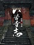 八苦寺志-玲珑-每天读点故事,晒月水妖
