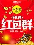 神界红包群-Mr东锅-关九思