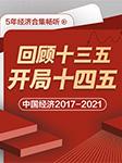 回顾十三五,开局十四五|中国经济2017-2021-王德培-蓝狮子FM