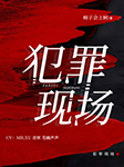 犯罪现场(《七宗罪》作者重磅多播剧)-柿子会上树-播音MR.XU