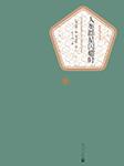 人类群星闪耀时-(奥地利)斯·茨威格著 张玉书译-人民文学出版社