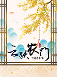 云跃农门-竹篱清茶-皓月芊羽