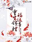 重生锦鲤福运多-银月白歌-线牵的风筝