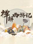 禅解西游记(破解西游真相)-孙春岭-娱悦佳音,孙春岭