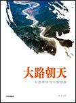大路朝天:中国革命与中国道路-武孝武-中信书院