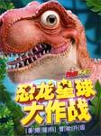 科学奇遇记:恐龙星球大作战-宝宝剧场编剧团队-宝宝剧场