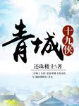 青城十九侠(还珠楼主力作)-还珠楼主-昊儒,十七