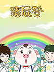 搞笑动画片:猪屁登(免费听)-魏亚-猪屁登官方