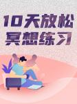 10天放松冥想-Now冥想-Now冥想