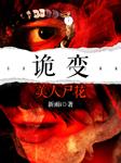诡变(中国版《整容液》)-新雨i-主播小艾