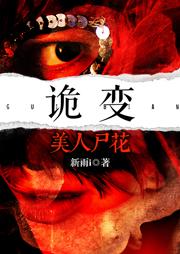 诡变(中国版《整容液》)-新雨i-DJ小艾