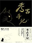 考古手记-微笑的猫-悦库时光