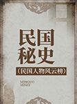 民国秘史(民国人物风云榜)-萨沙-牛嘉宁