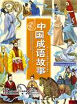 中国成语故事-佚名-曹灿,田洪涛,王明军,曾颖