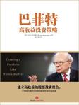 巴菲特高收益投资策略(免费)-吉瓦·拉玛斯瓦米-中信书院