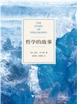 哲学的故事(影响罗振宇的人生之书)-(美)威尔·杜兰特-新经典