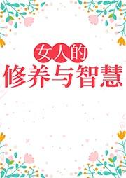 女人的修养与智慧-辛伟伟-舒湘