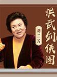 刘兰芳:洪武剑侠图(最新版100回)-刘兰芳-刘兰芳