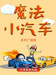魔法小汽车丨大型魔幻儿童广播剧-少鸿爸爸-少鸿爸爸