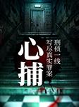 心捕(刑侦一线写尽真实罪案)-五里珑-播音大猫