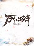 万仙阵斗法(《六部春秋》系列)-邵军荣-邵军荣