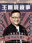 王刚讲故事:十二民国奇案-王刚-王刚