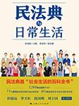 民法典与日常生活-彭诚信 主编  陈吉栋 副主编-上海人民出版社