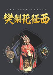 樊梨花征西-佚名-李娟
