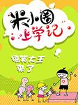 米小圈上学记(十一):搞笑大王来啦-北猫-播音米小圈