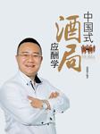 中国式酒局应酬学-郑德明-天下书盟精品图书,播音徐吉祥,内容为王