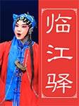 临江驿-佚名-马振文