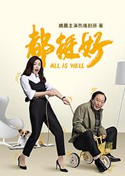 都挺好(姚晨、倪大红主演电视剧原著)-阿耐-龙脉影艺