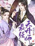 最强天丹师-贰月七-说书的小唐