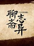 聊斋志异(马长辉演播)-卡尔博学-马长辉