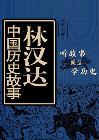 林汉达中国历史故事(第2部)-林汉达-瞿弦和
