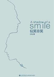 似笑非笑-沙玑-中文听书